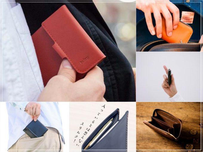 小さくて薄くて軽い財布