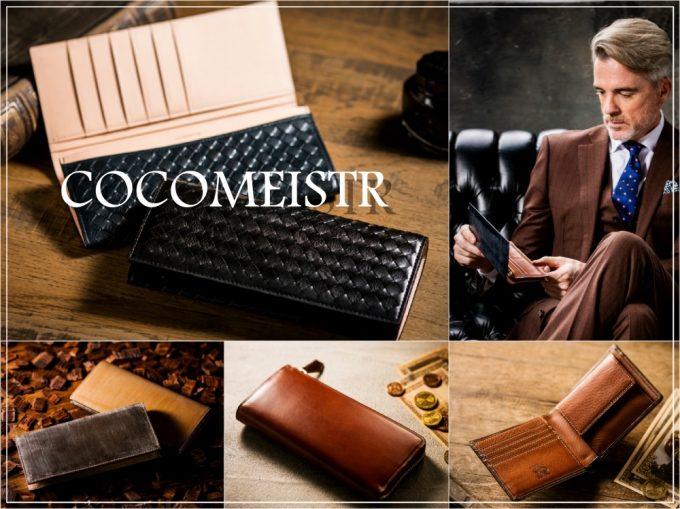 ココマイスターとは?どういう革財布を作っているブランド?