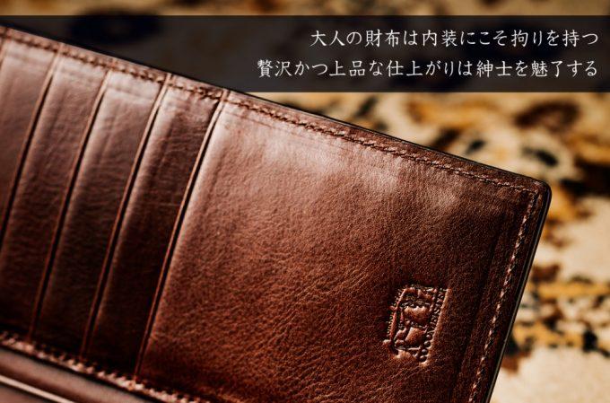 ランキング1位のロンドンブライドルの財布の内装