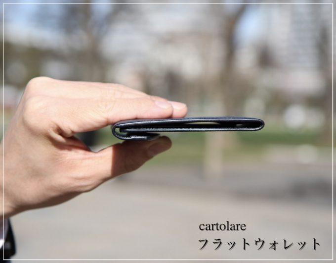 カルトラーレ薄い二つ折り財布フラットウォレット