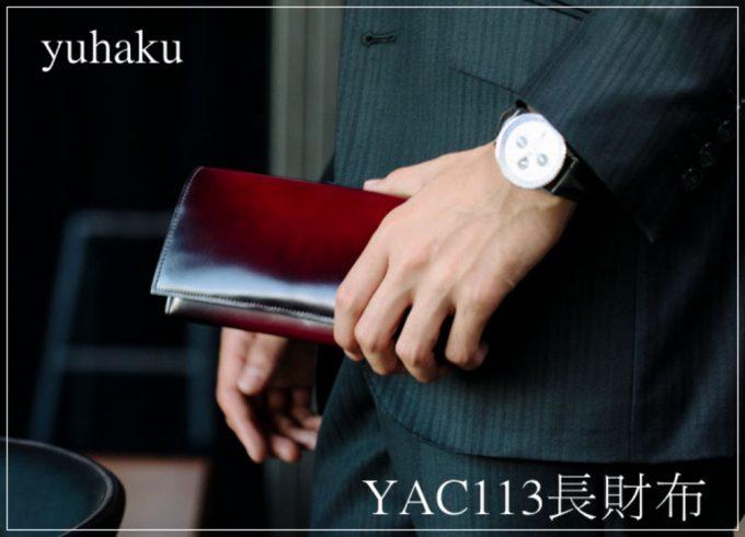 yuhaku・YAC113長財布
