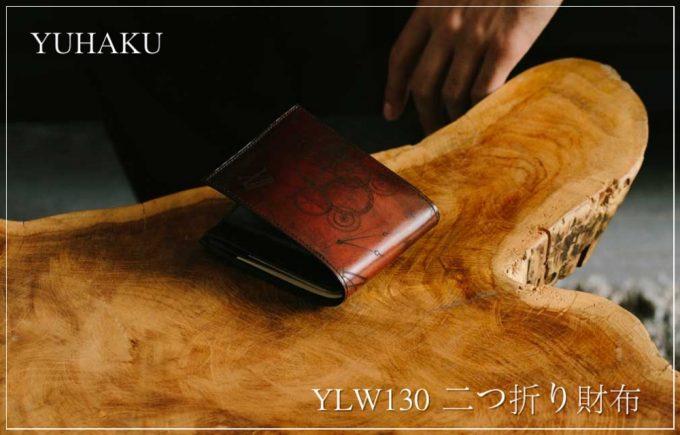 YUHAKU・YLW130二つ折り財布