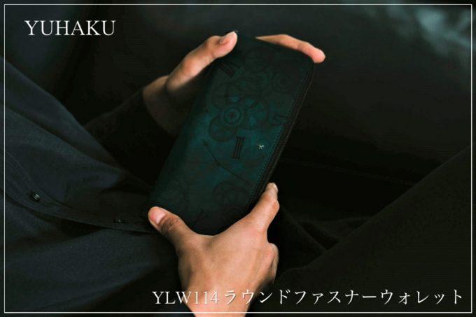 YUHAKU・YLW114ラウンドファスナーウォレット