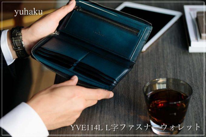 yuhaku・YVE114L L字ファスナーウォレット