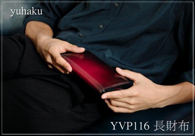yuhaku・YVP116長財布