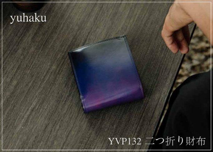 yuhaku・YVP132二つ折り財布
