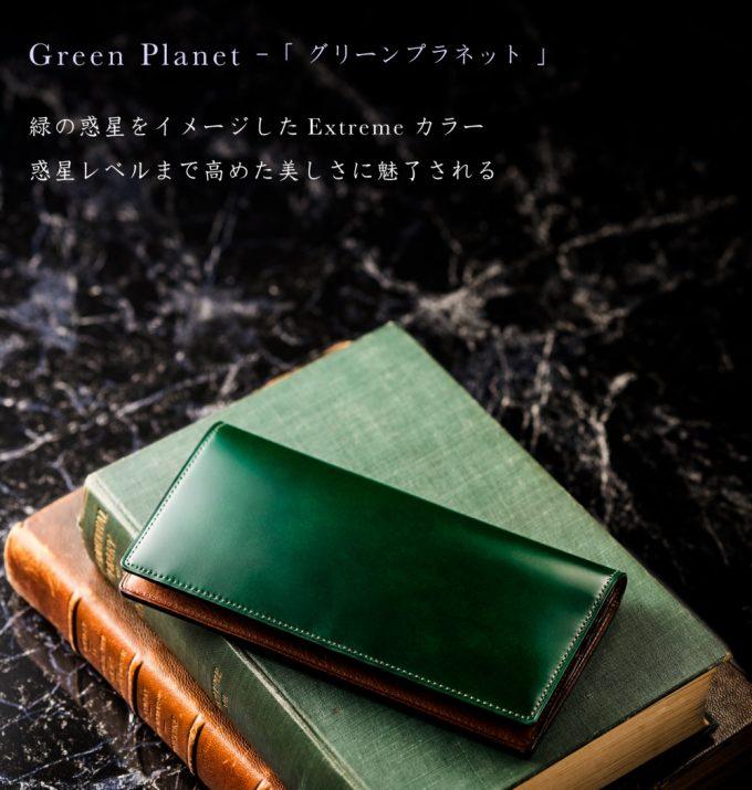 グリーンプラネットの長財布