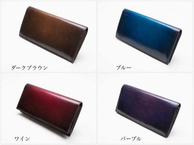 YVE110長財布のカラーバリエーション