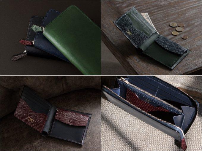 ブリランテ×リザードシリーズの各財布