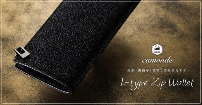 camonde(カモンド)・L字ジップウォレット(黒桟革)
