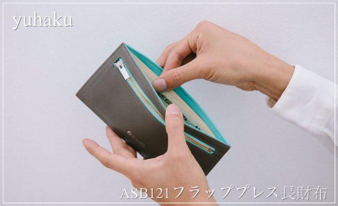 ASB121フラッププレス長財布