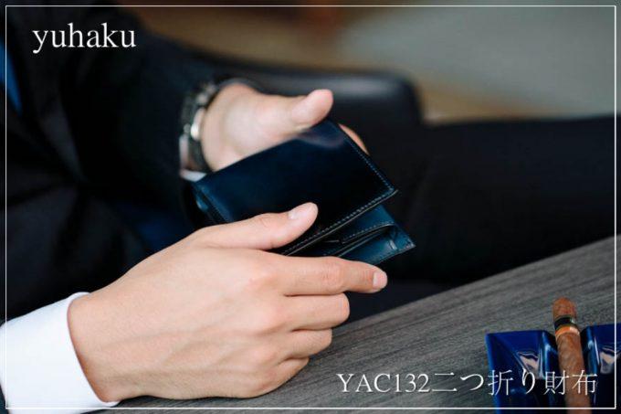 yuhaku・YAC132二つ折り財布