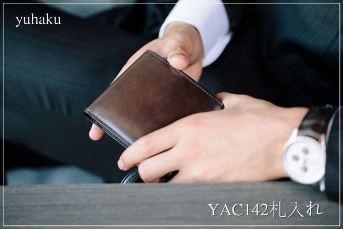 yuhaku・YAC142札入れ