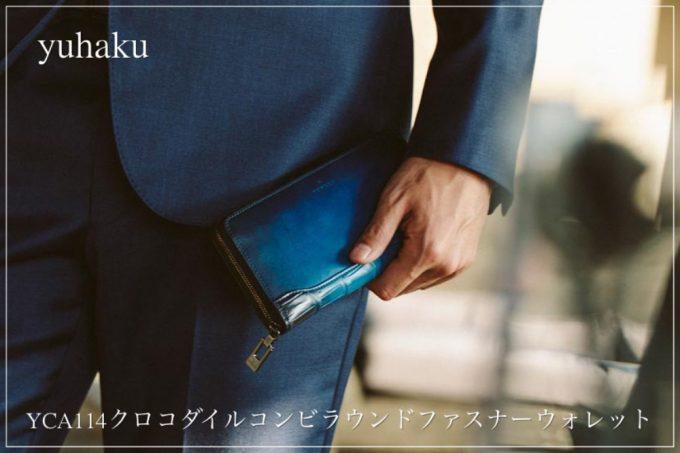 yuhaku・YCA114クロコダイルコンビラウンドファスナーウォレット