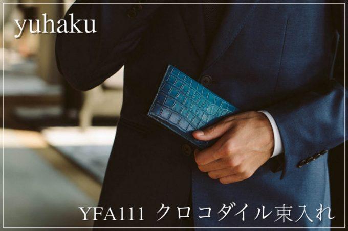 yuhaku・YAF111クロコダイル束入れ