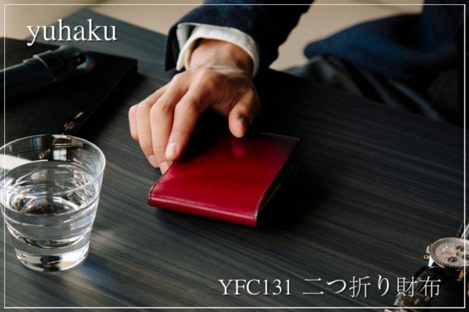 yuhaku・YFC131二つ折り財布