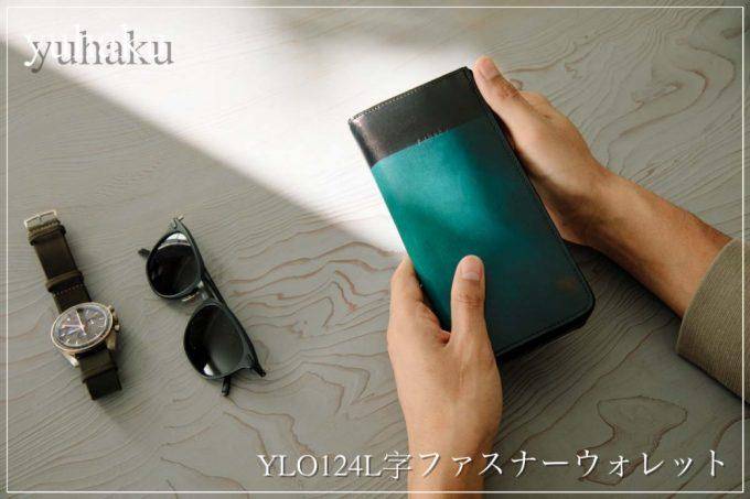 yuhaku・YLO124L字ファスナーウォレット