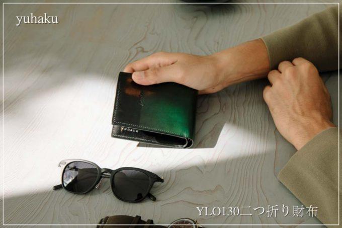 yuhaku・YLO130二つ折り財布