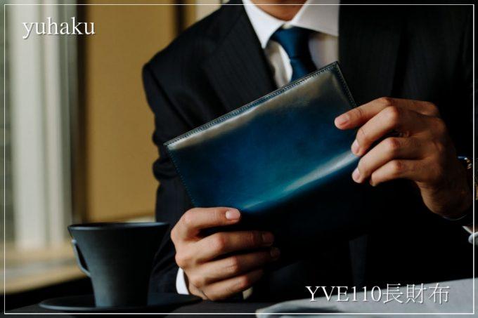 yuhaku・YVE110長財布