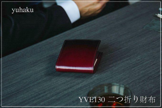 yuhaku・YVE130二つ折り財布