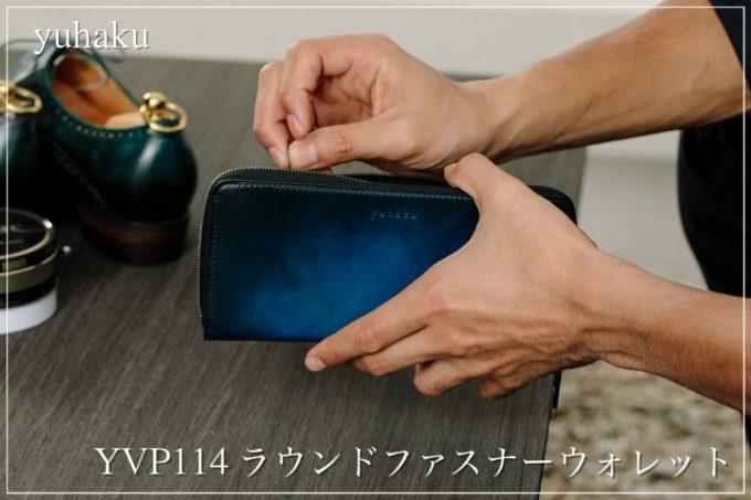 yuhaku・YVP114ラウンドファスナーウォレット