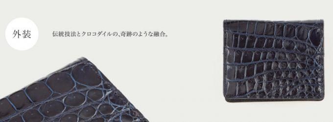美しい外装のスクモクロコダイルレザー