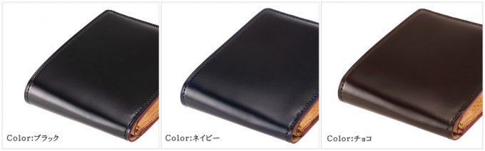 二つ折り財布オイルシェルコードバン&ヴァケッタレザーのカラー各種