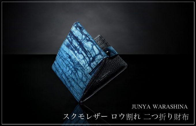 JUNYA WARASHINA(ジュンヤワラシナ)・スクモレザーロウ割れ二つ折り財布