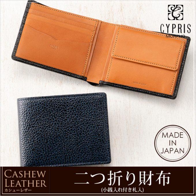 CYPRIS・二つ折り財布カシューレザー