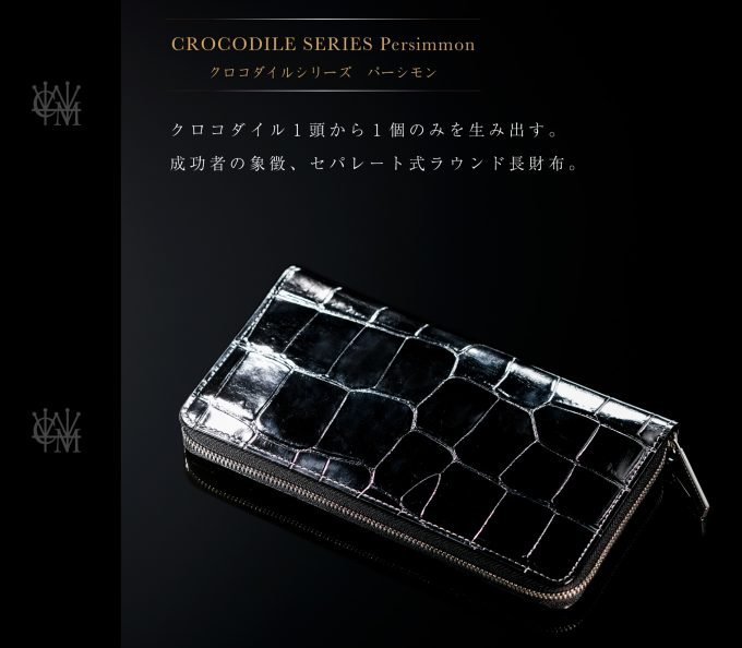 クロコダイルパーシモン(セパレート式ラウンドファスナー長財布)