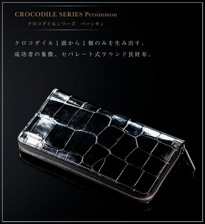 ココマイスター・クロコダイルパーシモン