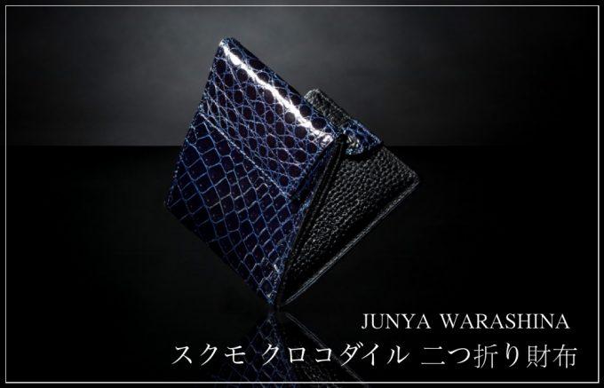 JUNYA WARASHINA・スクモクロコダイル二つ折り財布