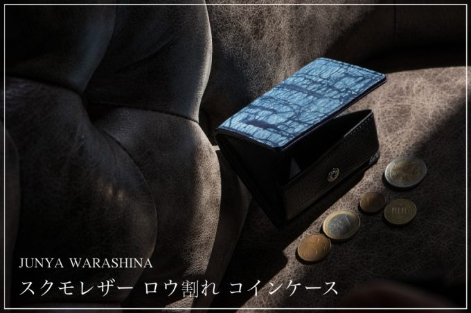 JUNYA WARASHINA・スクモロウ割れコインケース