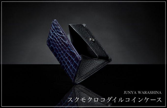 JUNYA WARASHINA・スクモクロコダイルコインケース