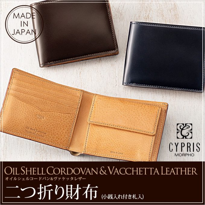 CYPRIS・二つ折り財布オイルシェルコードバン&ヴァケッタレザー