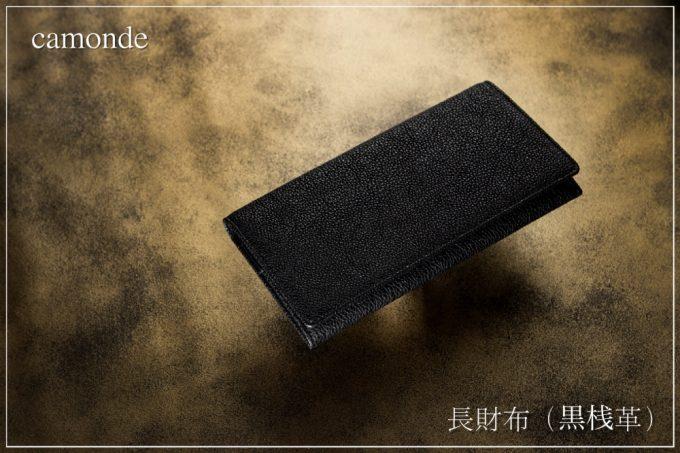 camonde(カモンド)・長財布(黒桟革)