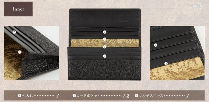 長財布(黒桟革)の収納ポケット