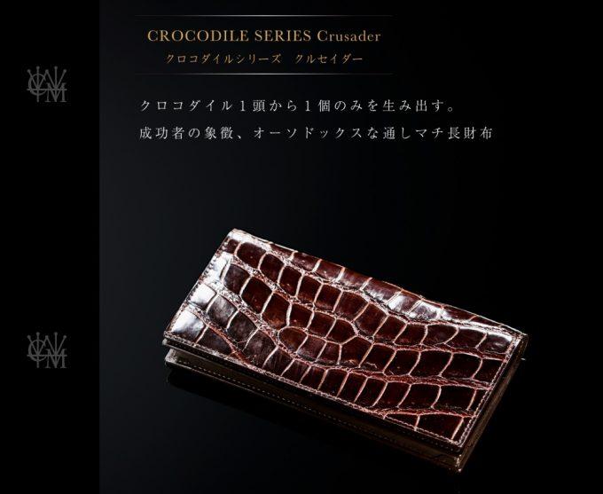 クロコダイルクルセイダー(通しマチ長財布)