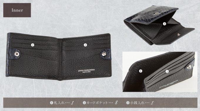 スクモクロコダイル二つ折り財布の収納ポケット