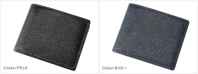 CYPRIS二つ折り財布カシューレザーのブラックとネイビー