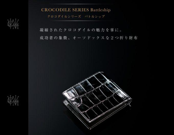 クロコダイルバトルシップ(二つ折り財布)
