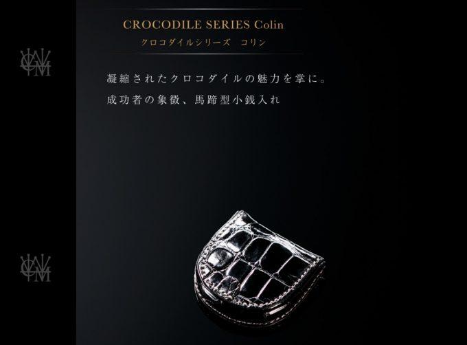 クロコダイルコリン(馬蹄形小銭入れ)