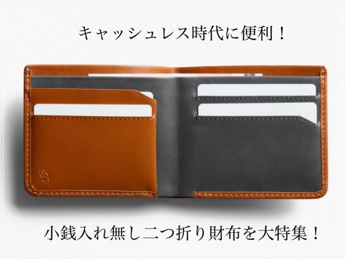 キャッシュレス時代に便利!小銭入れ無し二つ折り財布を大特集!