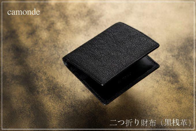 camonde(カモンド)・二つ折り財布(黒桟革)