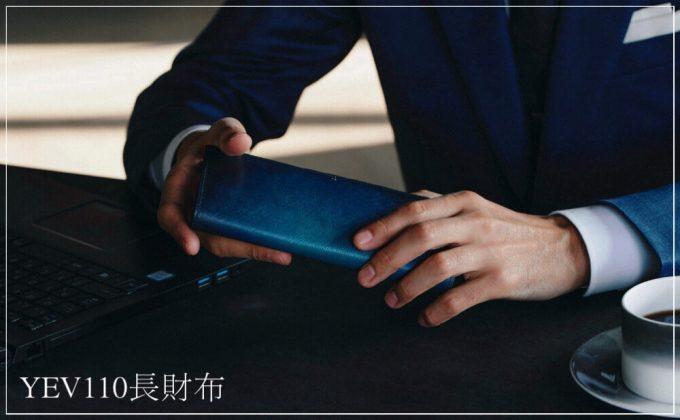 YEV110長財布