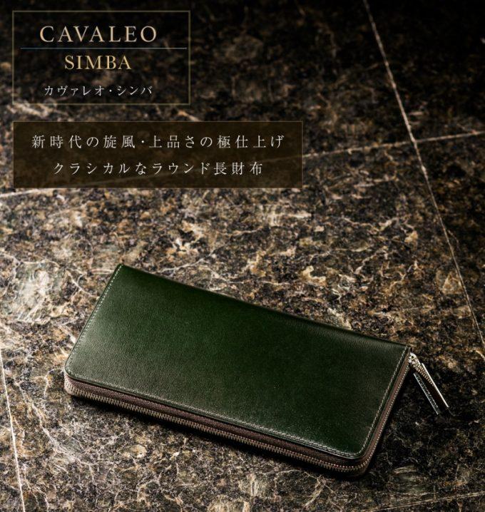 カヴァレオ・シンバ(ラウンドファスナー長財布)