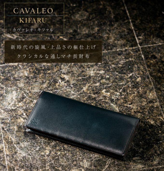 カヴァレオ・キファル(通しマチ長財布)