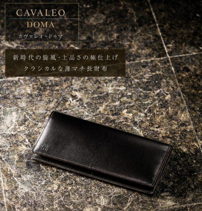 カヴァレオ・ドゥマ(長財布)