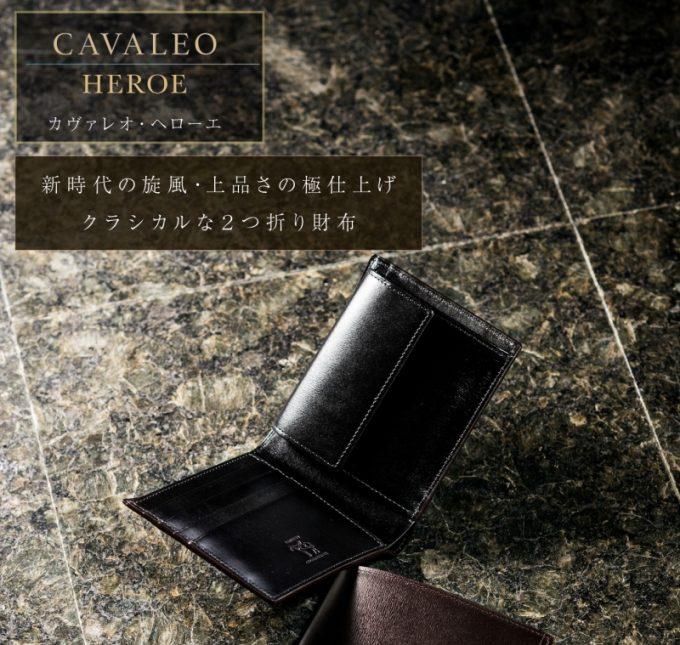 カヴァレオ・へローエ(二つ折り財布)