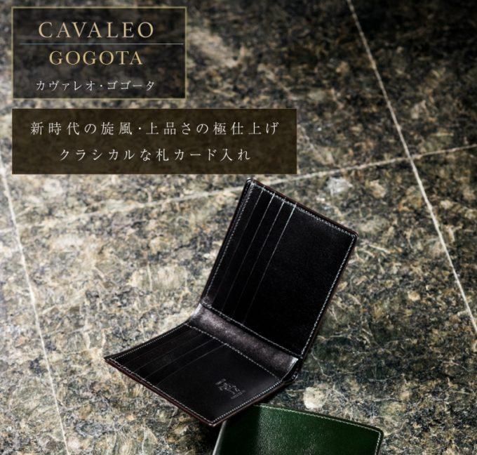 カヴァレオ・ゴゴータ(小銭入れ無し二つ折り財布)